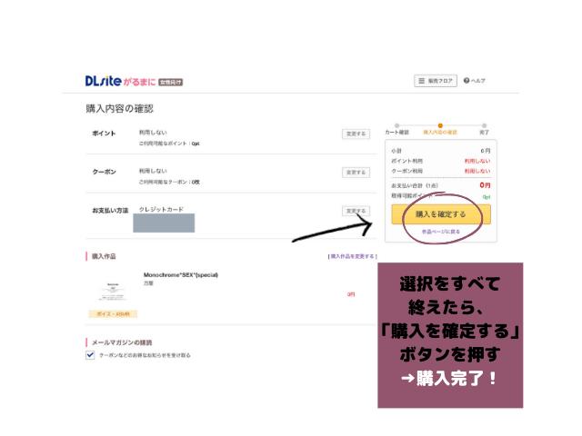 DL Site購入手順④