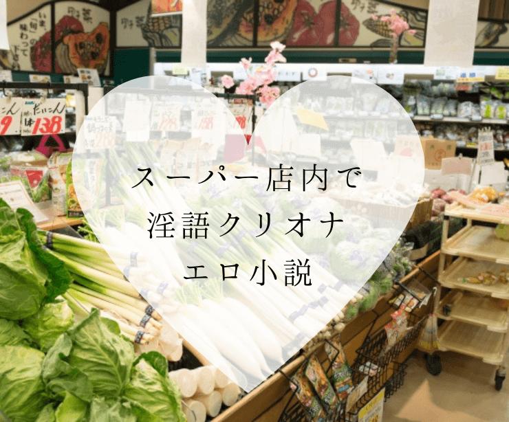 スーパーのなかで 淫語クリオナ (1) (1)